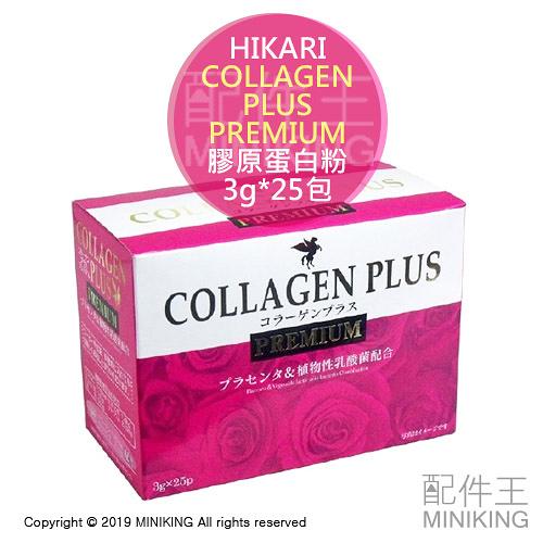 現貨 日本 HIKARI COLLAGEN PLUS PREMIUM 膠原蛋白粉 胎盤素 植物性乳酸菌 3g x 25包