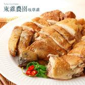 【東雞農園】牧草養殖甘蔗雞(熟)/牧草雞 1隻(1600g±5%/隻)-含運價