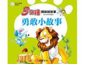 3分鐘媽咪說故事-勇敢小故事(彩色書+CD)1148-1 幼福 (購潮8)
