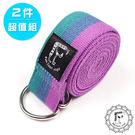 Fun Sport yoga【三彩願】棉質瑜珈繩伸展帶2入超值組(Yoga Strape)/輔助拉帶/伸展繩