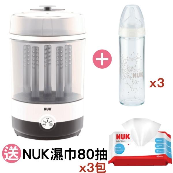 【組合加碼送濕巾80抽x3包】NUK 二合一蒸氣烘乾消毒鍋+輕寬口玻璃奶瓶240ml(3支)【佳兒園婦幼館】