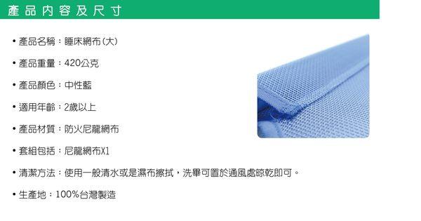 DELSUN 8901N 睡床網布 (大)
