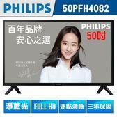 送義式咖啡機【PHILIPS飛利浦】50吋Full HD LED淨藍光液晶顯示器+視訊盒50PFH4082