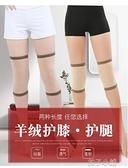 羊絨護膝運動膝蓋關節保暖護套防寒男女士加厚加絨中老年人老寒腿【年終盛惠】