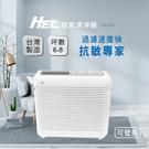 【Qlife質森活】HEC 濾淨 PM2.5 除臭 6-8坪 空氣清淨機 HH-2301