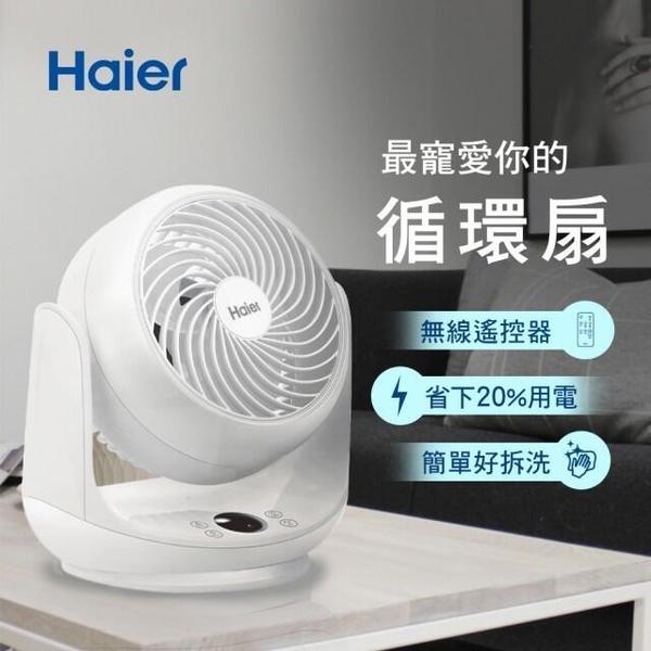 【免運費】【Haier 海爾】9吋 3D電動擺頭 遙控循環扇/空氣循環扇/空調扇/桌扇 CF092
