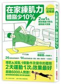 在家練肌力,體脂少10%:2天練1次,效果最好!26個燃脂動作X14組速效練肌操,增肌...