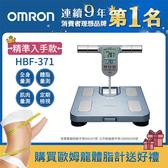 OMRON 歐姆龍 HBF-371 體重體脂計 藍色 (另售 HBF-216) 送輪胎造型工具組