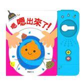 【嗯嗯出來了】華碩文化 有聲書 益智教材 親子 童書 聲光繪本 幼兒 兒童書籍 訓練孩子上廁所