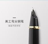 鋼筆 oaso優尚成人專用硬筆書法練字男女式商務學生用送禮墨水彎尖定制【快速出貨】