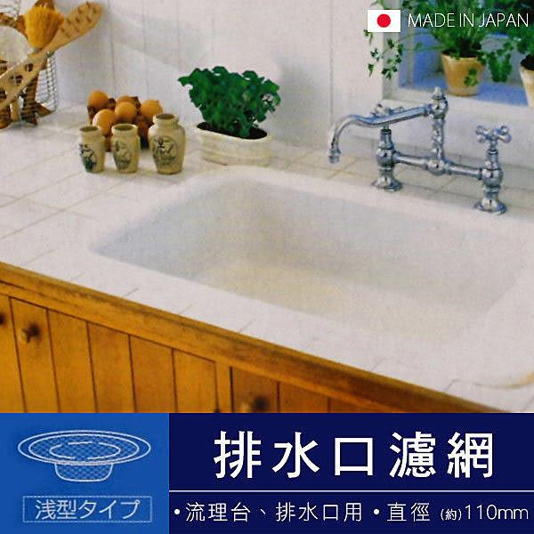 日本製 110mm排水口濾網 不銹鋼 過濾網 阻塞 排水口 流理台 洗手台  《SV5》快樂生活網