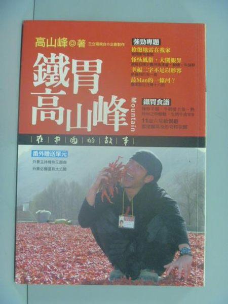 【書寶二手書T2/旅遊_GFH】鐵胃高山峰:在中國的故事_高山峰
