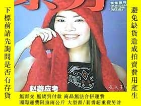 二手書博民逛書店東方文化週刊罕見2000年第20期,封面人物 :徐懷鈺Y1037