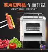 切肉機 商用切肉機電動切片切絲全自動家用絞肉丁多功能台式切菜機T 交換禮物