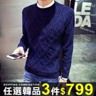 任選3件799針織衫時尚韓版男式毛衣素色圓領套頭針織衫【08B-B1914】