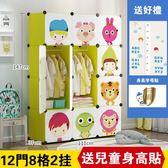 蔻絲卡通衣柜嬰兒童寶寶小塑料收納柜子組合裝簡約現代簡易經濟型【快速出貨】JY