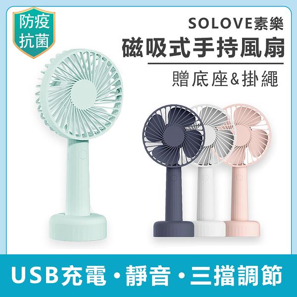 防疫 韓國熱銷 SOLOVE 素樂 手持風扇 USB風扇 隨身 迷你風扇 電扇 手拿扇 桌面風扇 附底座 贈掛繩