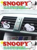 車之嚴選 cars_go 汽車用品【SN22/23】日本進口 SNOOPY 史奴比/貝爾 頭型冷氣出風口夾式芳香劑