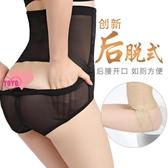 YOYO 塑身褲 前排扣 后脫式 收腹內褲 高腰 塑形 束腰 收腹褲