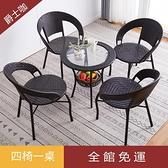 戶外桌椅 陽台桌椅藤椅三件套組合簡約椅子戶外休閒圓桌室外庭院單人小茶几【快速出貨】