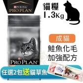 【任選2包送貓草魚】*KING*PROPLAN冠能《成貓-鮭魚化毛配方》1.3kg/包