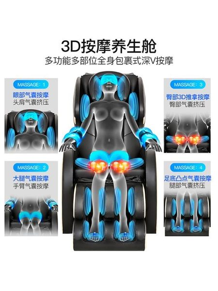 沙發按摩椅 按摩椅全自動老人按摩器多功能太空艙揉捏推拿家用電動沙發椅交換禮物dj