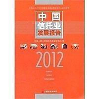 簡體書-十日到貨 R3YY【中國信託業發展報告.2012】 9787513614955 中國經濟出版社 作者:作者: