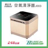 【刀鋒】現貨供應 諾比克J003空氣清淨器 nobico 台灣獨家代理 保固兩年 免運費 PM2.5 負離子