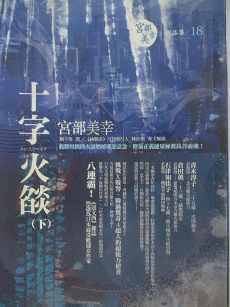 【書寶二手書T5/一般小說_B3T】十字火燄(下)_宮部美幸