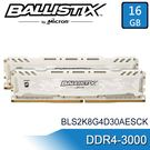 【免運費】美光 Micron Ballistix Sport LT 競技版 DDR4-3000 16GB(8Gx2) 記憶體(白) BLS2K8G4D30AESCK 16G