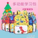 幼兒園卡通恐龍雙肩包大中小班3-4-6歲男女萌寶寶書包小學生雙背『小淇嚴選』