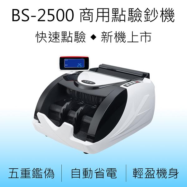 大當家 BS-2500II台幣/人民幣點驗鈔機