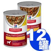 【寵物王國】希爾思-健康美饌犬用主食罐12.5oz(354g) x12罐超值組 ☆二種口味可選~效期2019.3月底