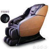 按摩椅 東方神太空艙零重力按摩椅SL導軌全身家用全自動揉捏沙發老人椅 igo 【全館9折】