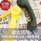 【豆嫂】復古外接話筒(隨機出貨/七種顏色)