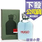 HUGO BOSS GREEN 優客 男性淡香水 75ml