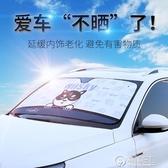 汽車遮陽擋防曬隔熱遮陽板前擋車窗遮光簾車用窗簾遮陽簾車內用品 雙十二全館免運