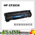 促銷價☆HP CF283X /83X 黑色高容量相容碳粉匣 適用:M225dw / M201dw /CF283A