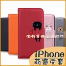 蘋果 iPhone11 i11Promax iPhone SE 2020 i11 可愛動物皮套 側翻插卡保護套 軟殼 影片支架 磁吸側翻皮套