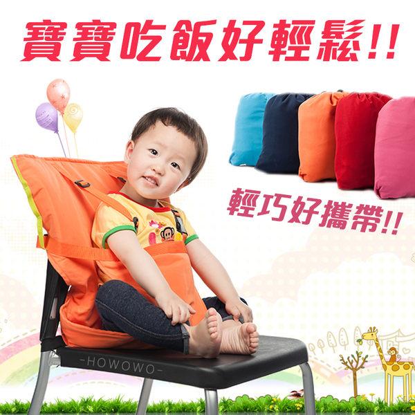 寶寶安全椅套 攜帶式兒童餐椅墊 RA1342 好娃娃