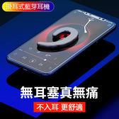 【SA0072】掛耳式骨傳導藍芽耳機 音樂無線迷妳超小耳機 無耳塞式開車/商務藍牙耳機 藍芽4.1