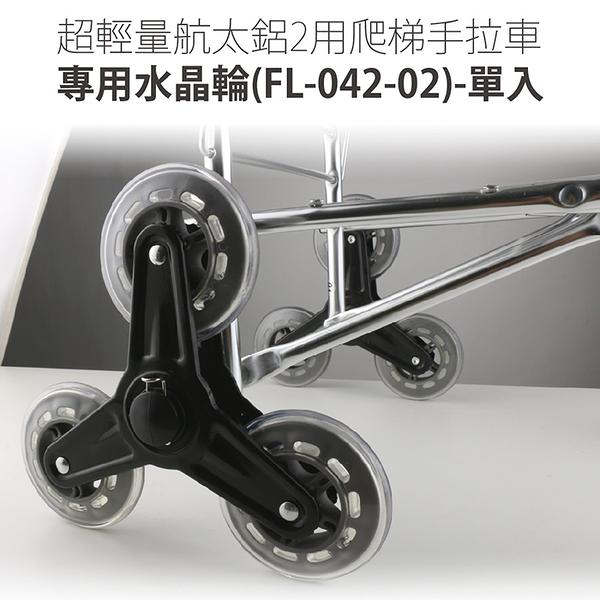 【FL生活+】超輕量航太鋁2用爬梯手拉車-專用水晶輪(FL-042-02)