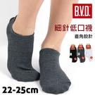 【衣襪酷】細針低口直角襪 貼合足跟 女款 隱形襪 短襪 台灣製 B.V.D.