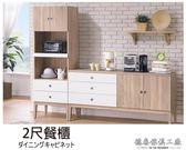 【德泰傢俱工廠】金美2尺餐櫃 A003-218-1