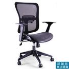 特網背 特網座 旋轉式扶手  網布 LV-B32  辦公椅 /張