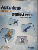 【書寶二手書T8/大學理工醫_EOU】Autodesk Inventor特訓教材:進階篇_黃穎豐、陳明鈺