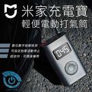 小米 米家充氣寶 免插電 隨身打氣機 數字胎壓檢測 鋰電池 汽車充氣