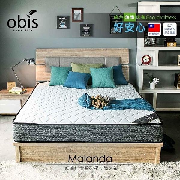 單人床墊 Malanda親膚無毒獨立筒床墊[單人3.5×6.2尺]【obis】