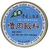 青葉 嚕肉飯料 110g【康鄰超市】