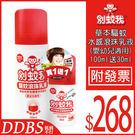 【DDBS】別蚊我 草本驅蚊水感滾珠乳液-嬰幼兒適用 100ml 送30ml 不含敵避